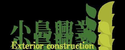 埼玉県蓮田市近郊でエクステリア・外構工事なら小島興業